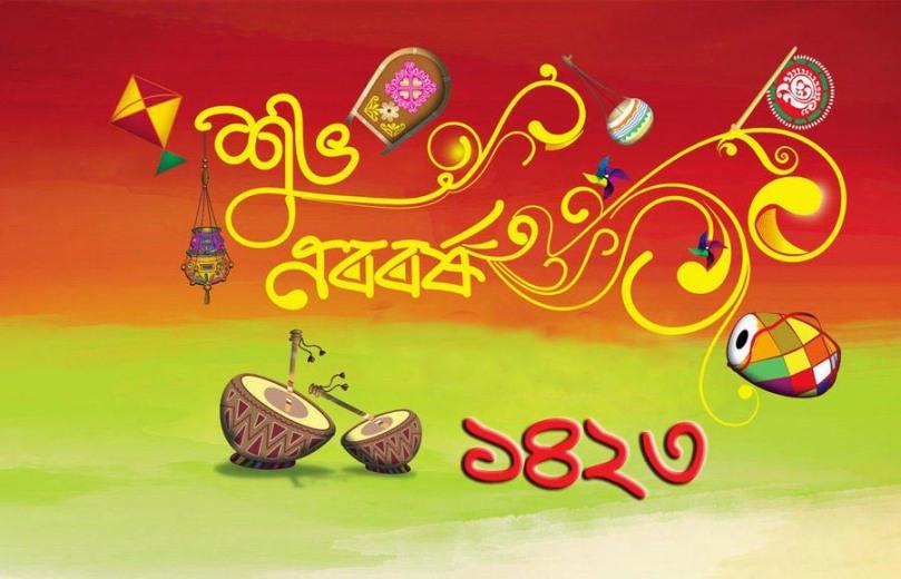 Nababarsho-23 copy