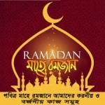 Mahe Ramadan